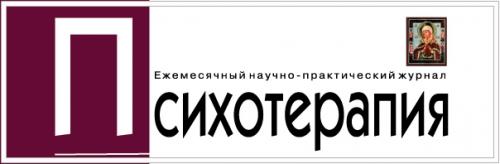 Новый номер журнала «Психотерапия» открывает статья профессора Решетникова
