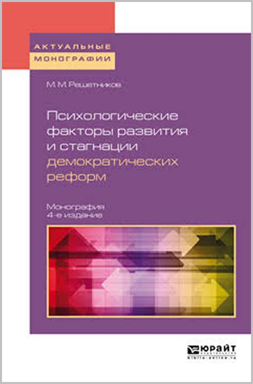 Психологические факторы развития и стагнации демократических реформ.