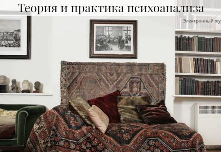 Вышел в свет очередной номер печатного органа НФП-ЕКПП-Россия – журнал «Теория и практика психоанализа»
