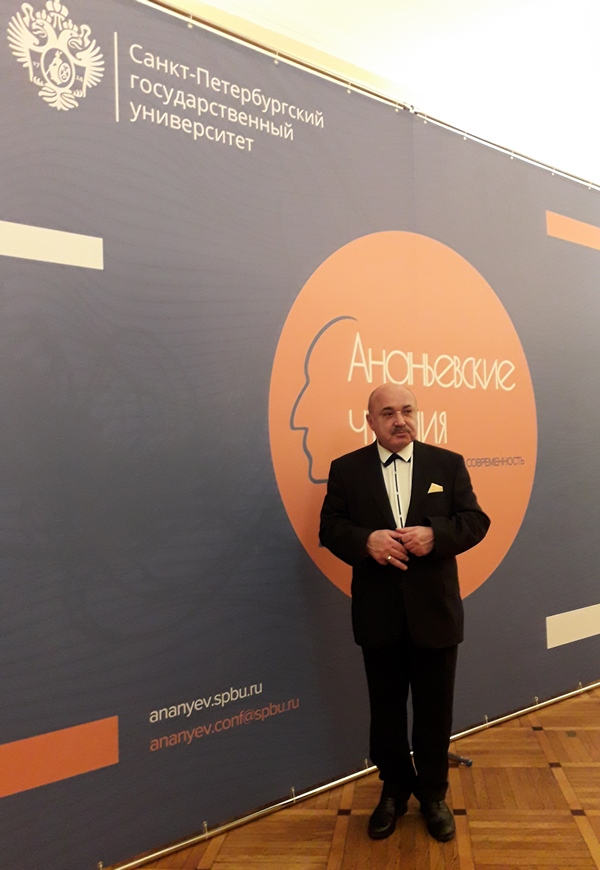 В Петербурге открылись очередные «Ананьевские чтения»