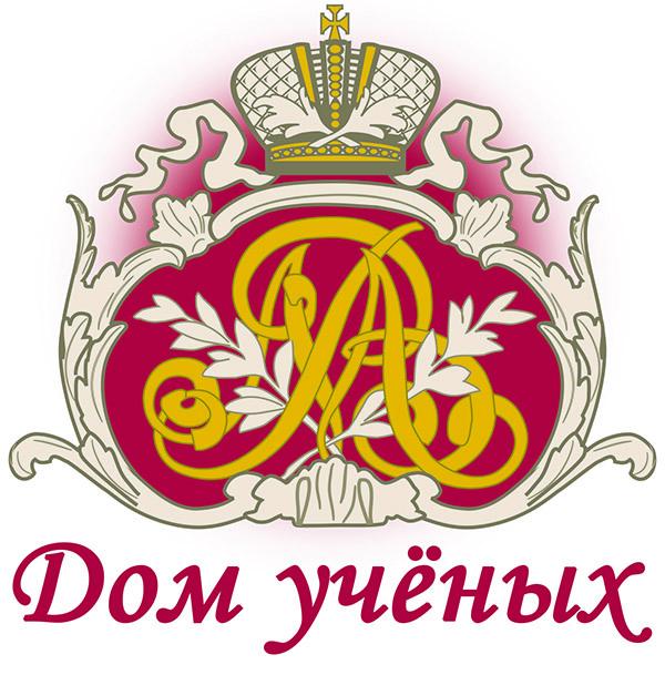 100-летний юбилей Дома ученых РАН