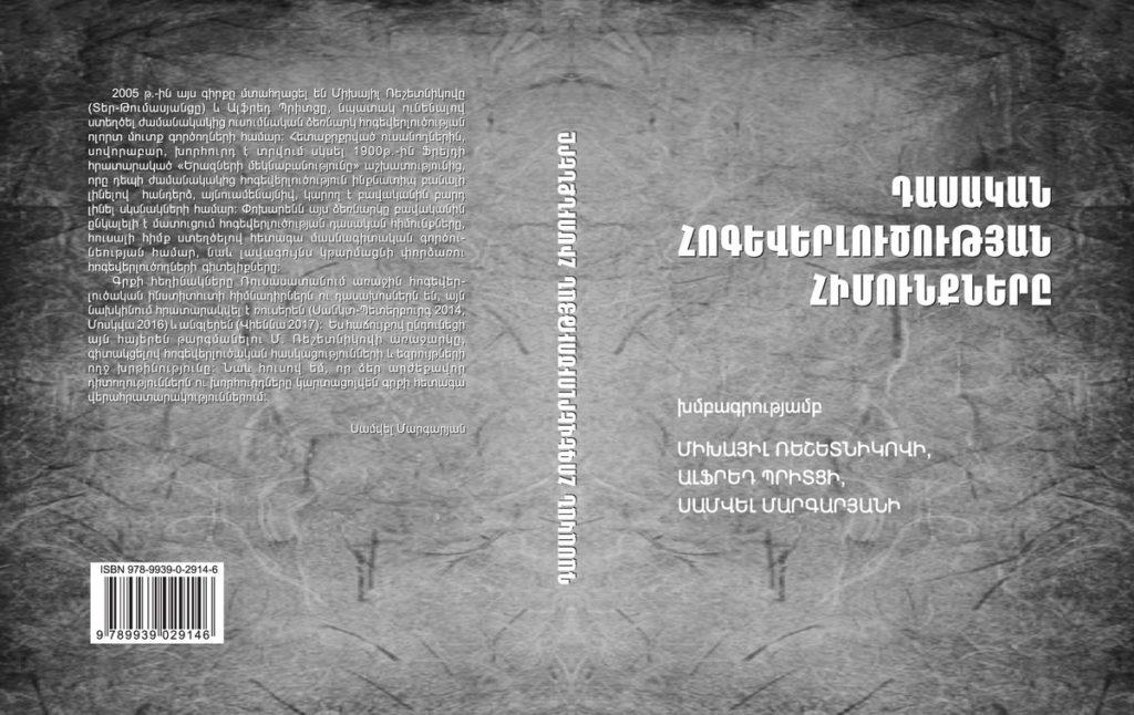 "Учебник ""Психоанализ"" переведен и опубликован на армянском языке"