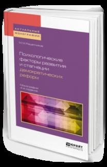 """М.М. Решетников """"Психологические факторы развития и стагнации демократических реформ"""""""