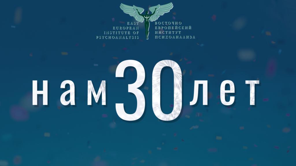 Поздравления ВЕИП с 30-летием!