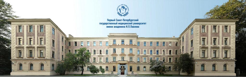IV Международная конференция в ПСПбГМУ им.Павлова