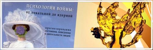 «Психология войны» — лауреат «Золотой Психеи»