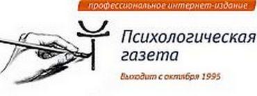 «Психологической газете» исполняется 20 лет!