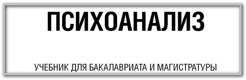 Первый российский учебник по психоанализу.