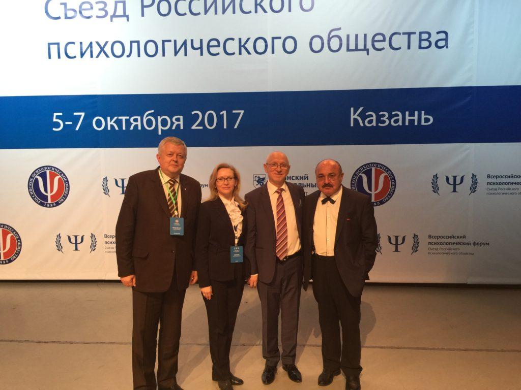 VI съезд Российского Психологического Общества и Форум психологов РФ