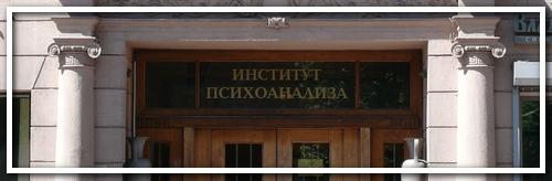 Незаконное лишение Восточно-Европейского института психоанализа государственной аккредитации.