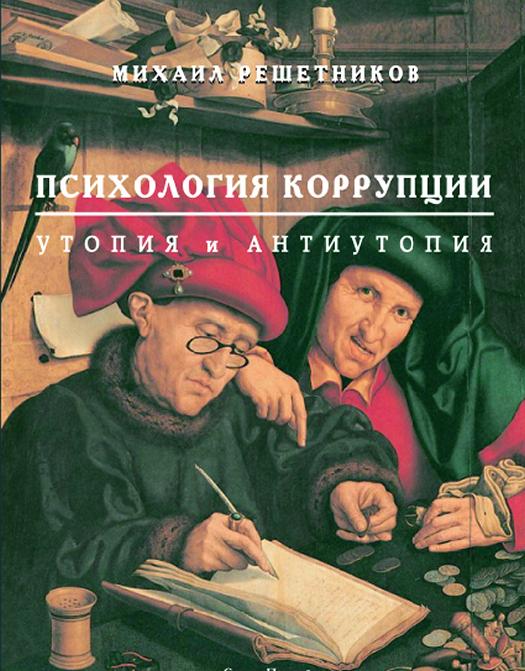 Психология коррупции (2008)