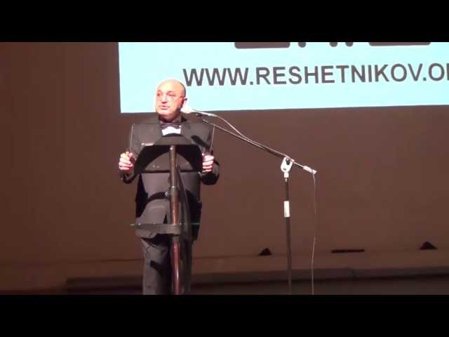 Пленарный доклад М.М. Решетникова