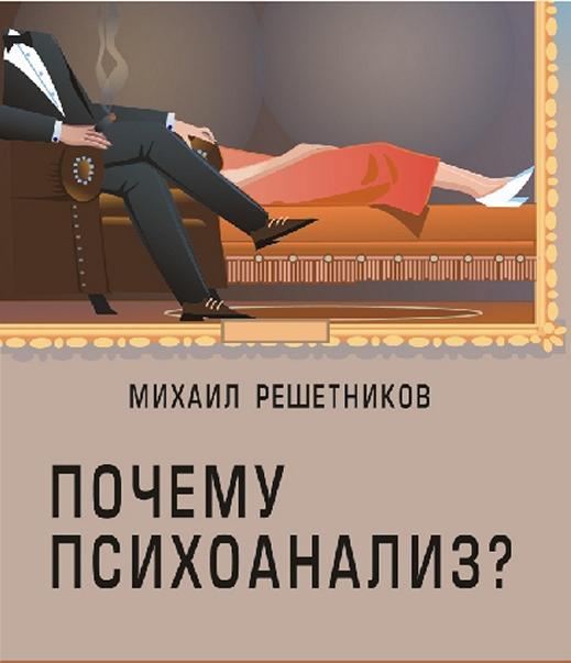 Почему психоанализ?