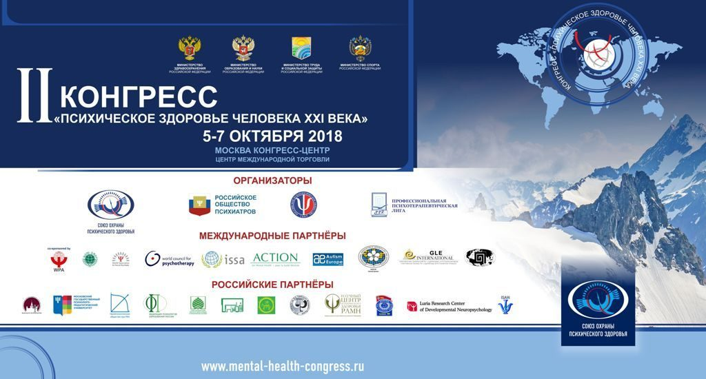 Состоялся II Международный конгресс «Психическое здоровье человека XXI века. Психическое здоровье и образование»