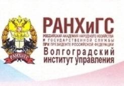 Благодарность проф. М.Решетникову от Волгоградского института управления РАНХиГС